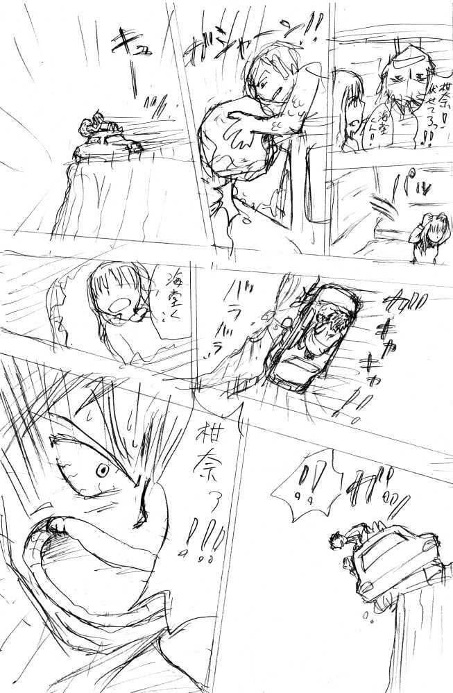 サバだ!knight!(完結)