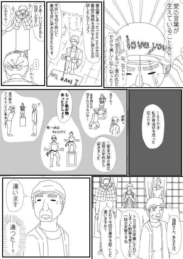 File.3「愛は生えるもの」