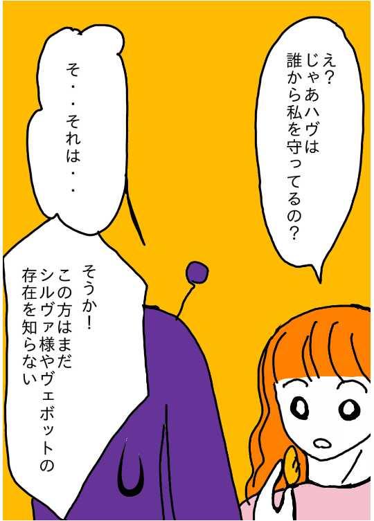 ヴァンパイア星人16