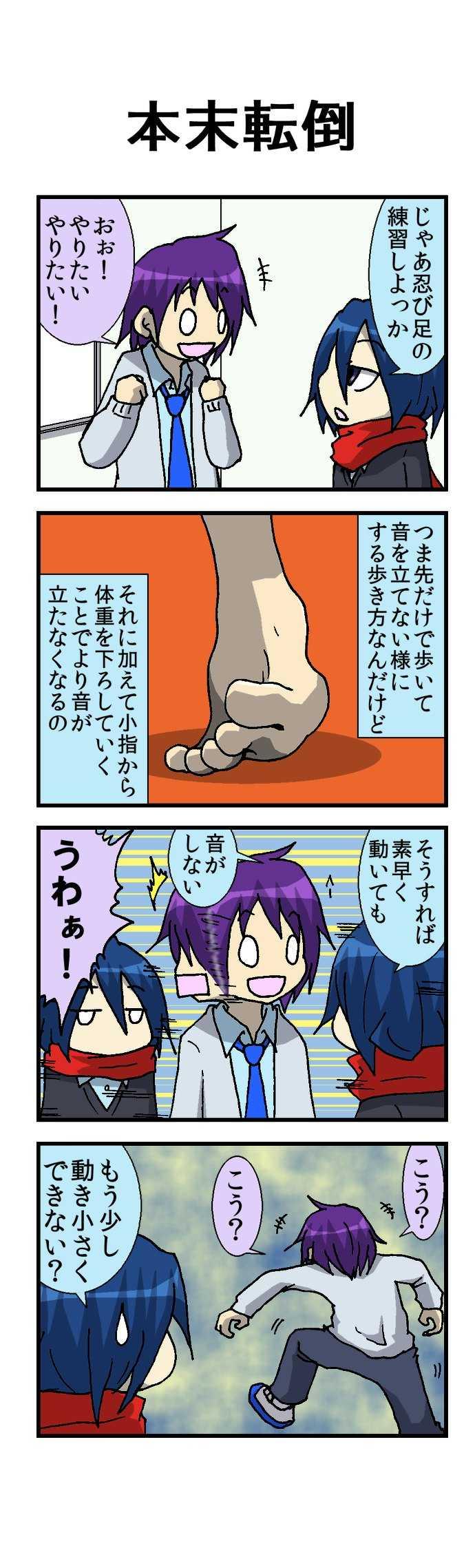 14術目:忍ぶ綱引き