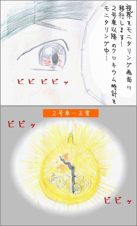 第20話 メメントロイド・テル