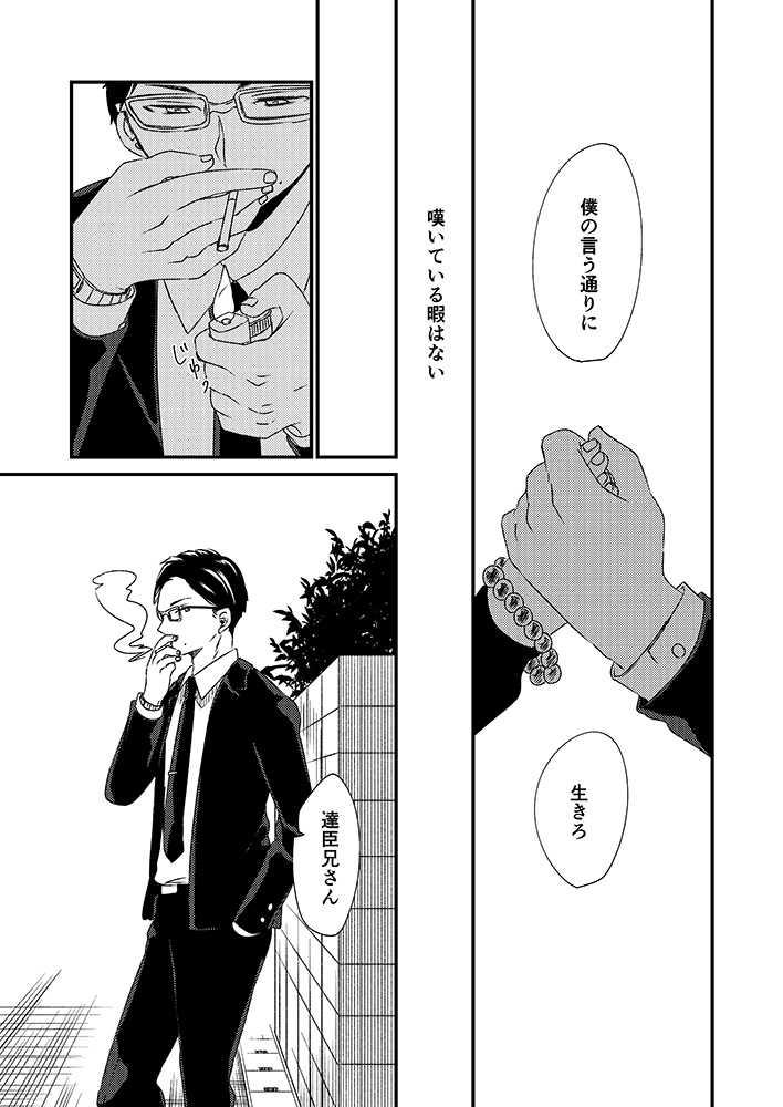鬼と私の青春奇譚 第7話