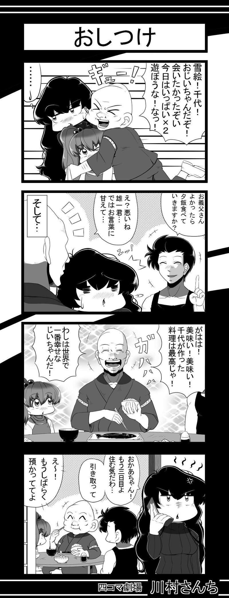 川村さんち 47話