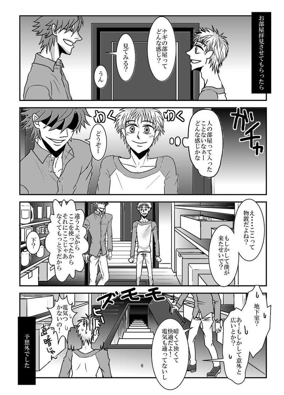 終焉の花嫁 補足四コマ①