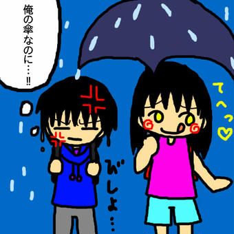 横暴な相合傘