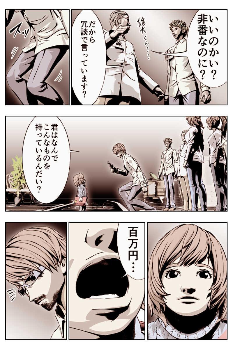 第3話 「百万円の約束」