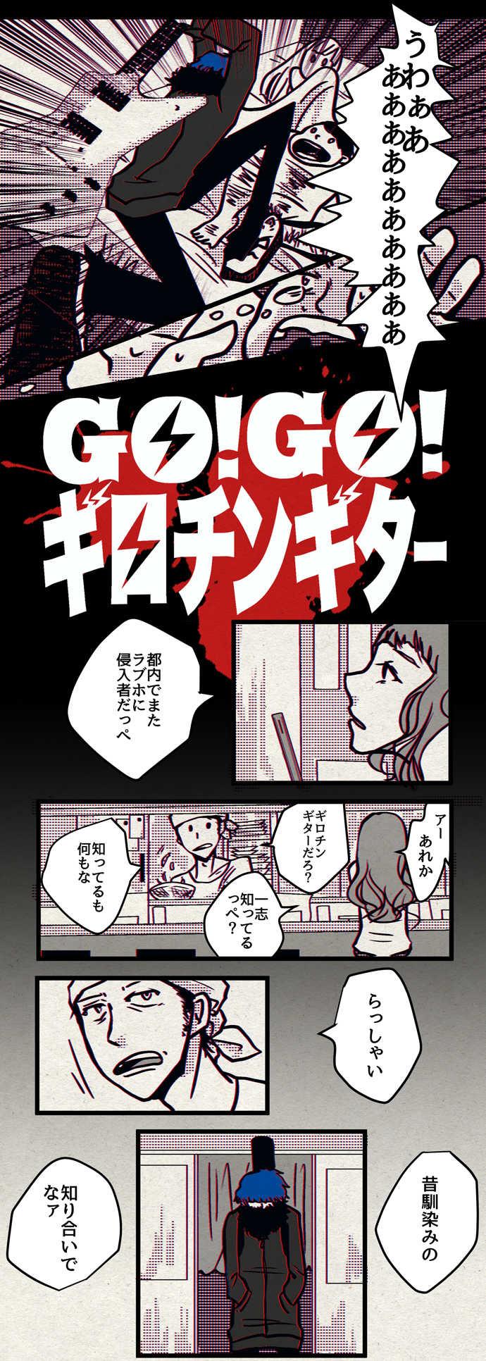 GO!GO!ギロチンギター