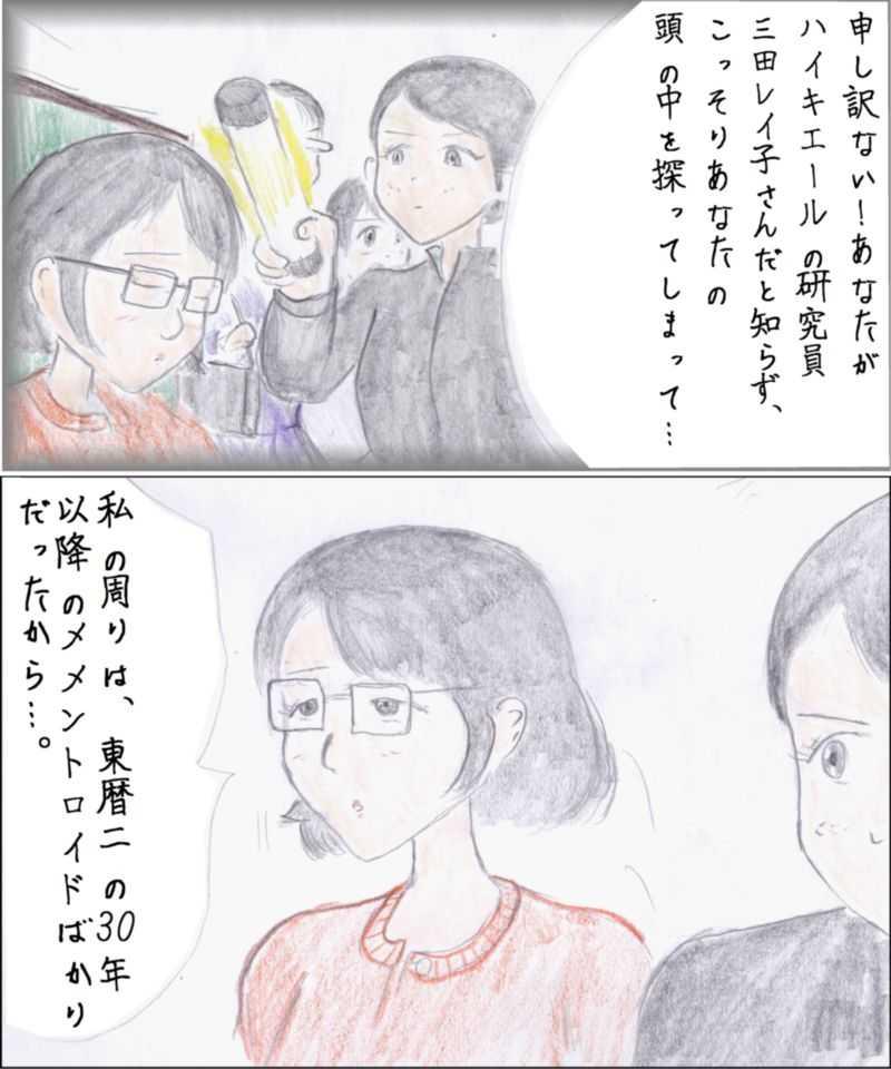 第33話 ナナ