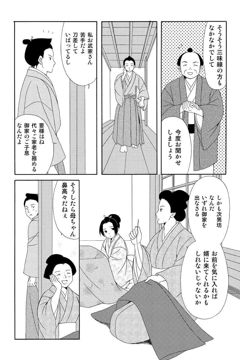 富士一夜 其の二