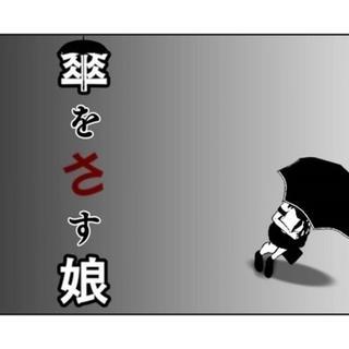 傘をさす娘