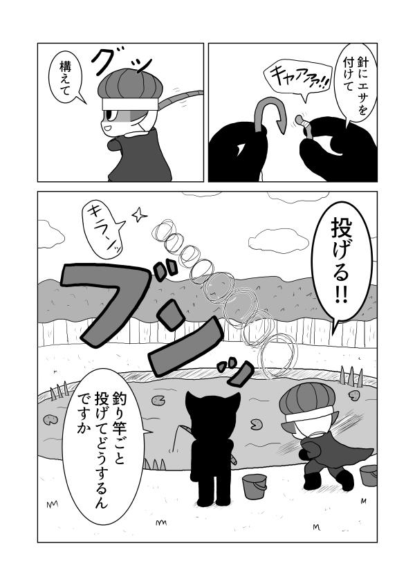 第十八魔「釣り」