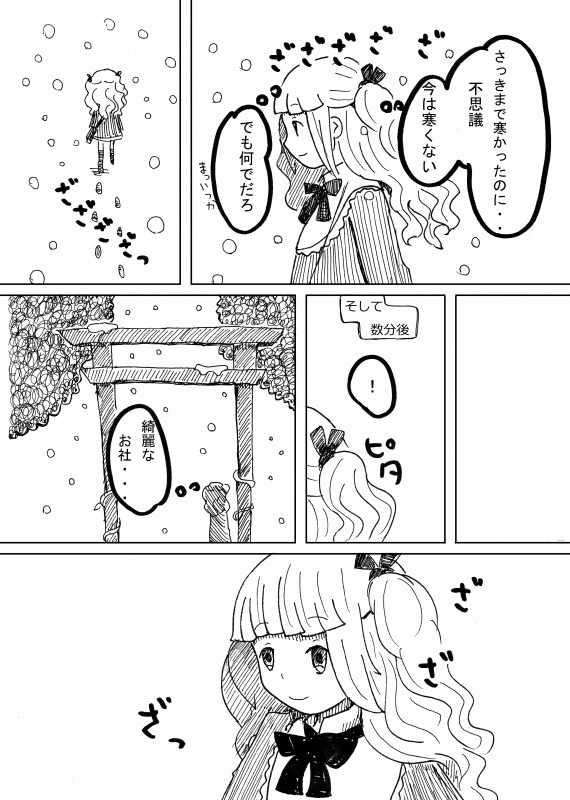 アイカギ屋第3話(2)レプリカの心