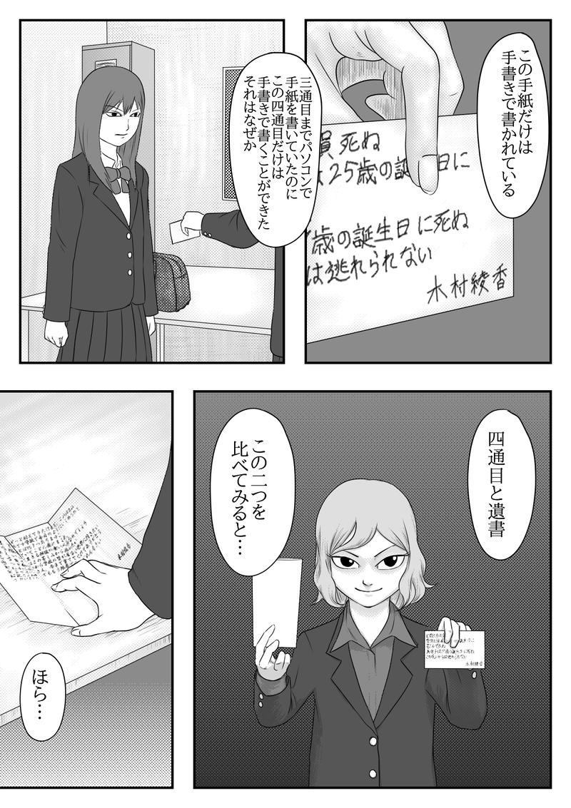 「呪いの手紙」編⑥