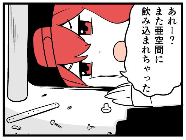 ワッシャーと亜空間とタマキちゃん