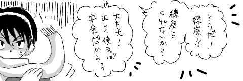 深森青霧(第5話)⑦餡子