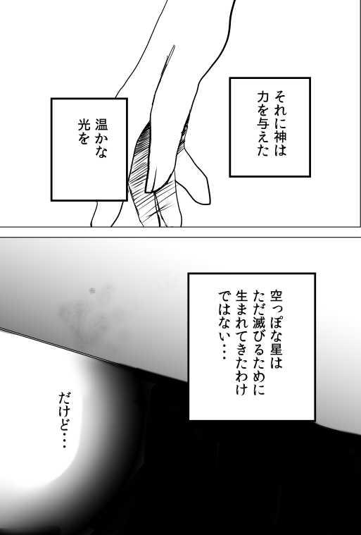 第一話「君との出逢い」