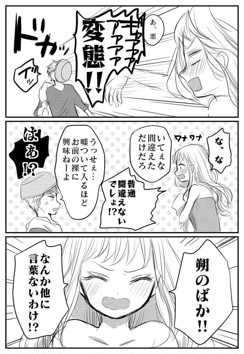 【番外編】落書き漫画①
