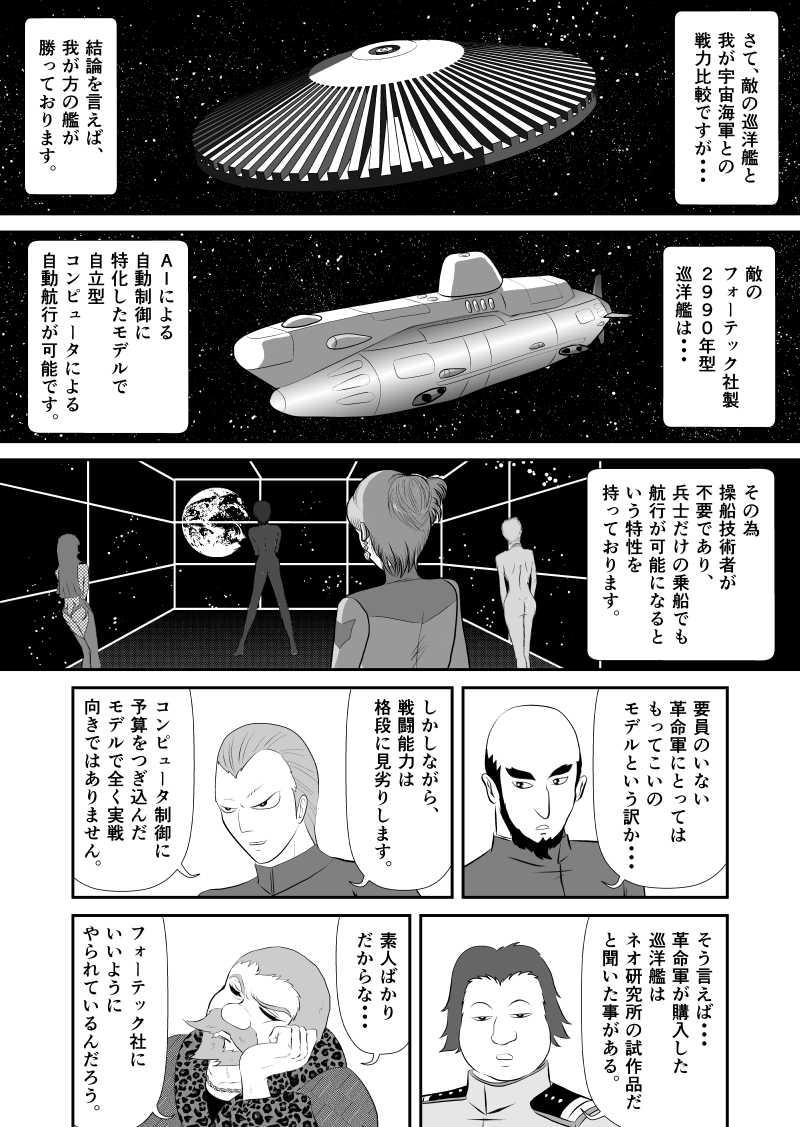 第34話 待ち受ける敵(3)