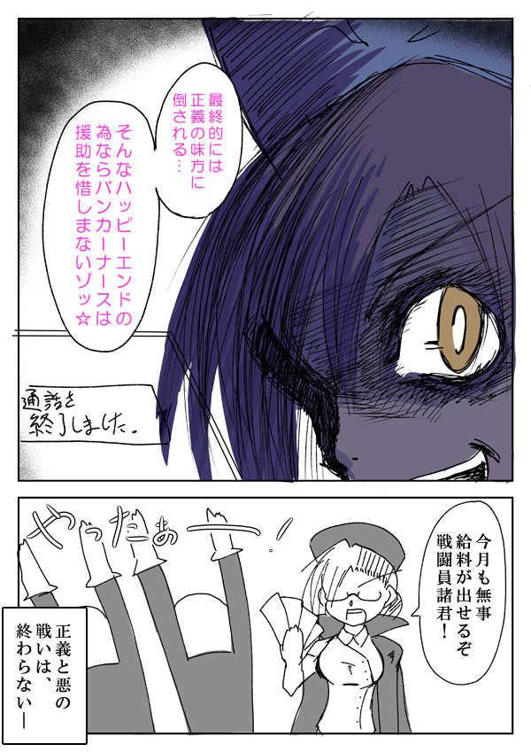 カルテ3【ホワイトブラック組織】