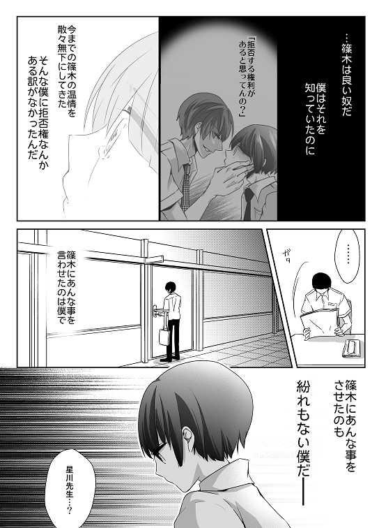 26話 試験休み(2)
