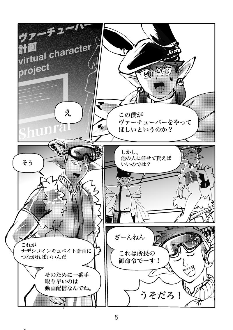 VOL.5〜タイトル未定〜