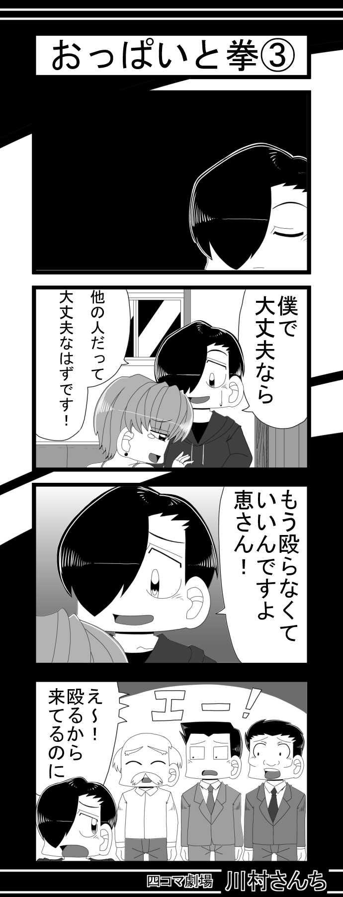 川村さんち 第151話