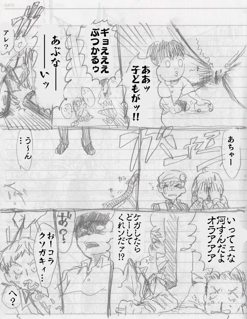 なっちゃんGeeks #3