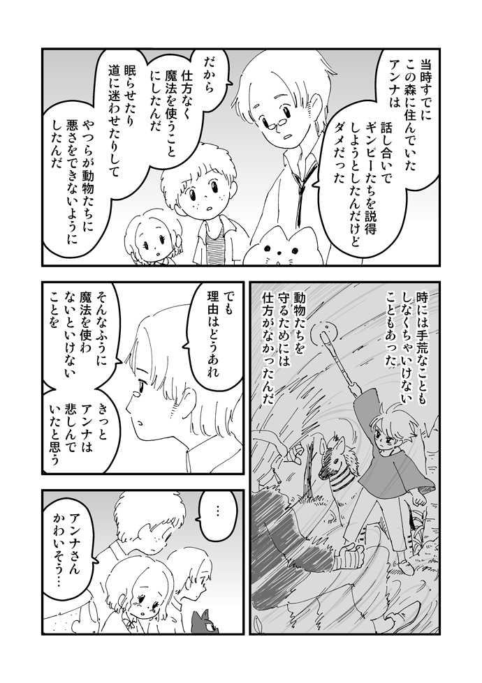 第18話 アンナ