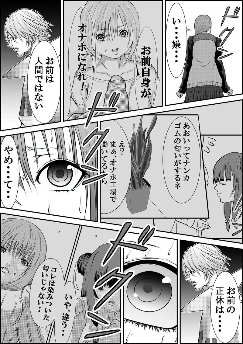 第15話  淫影少女の巻