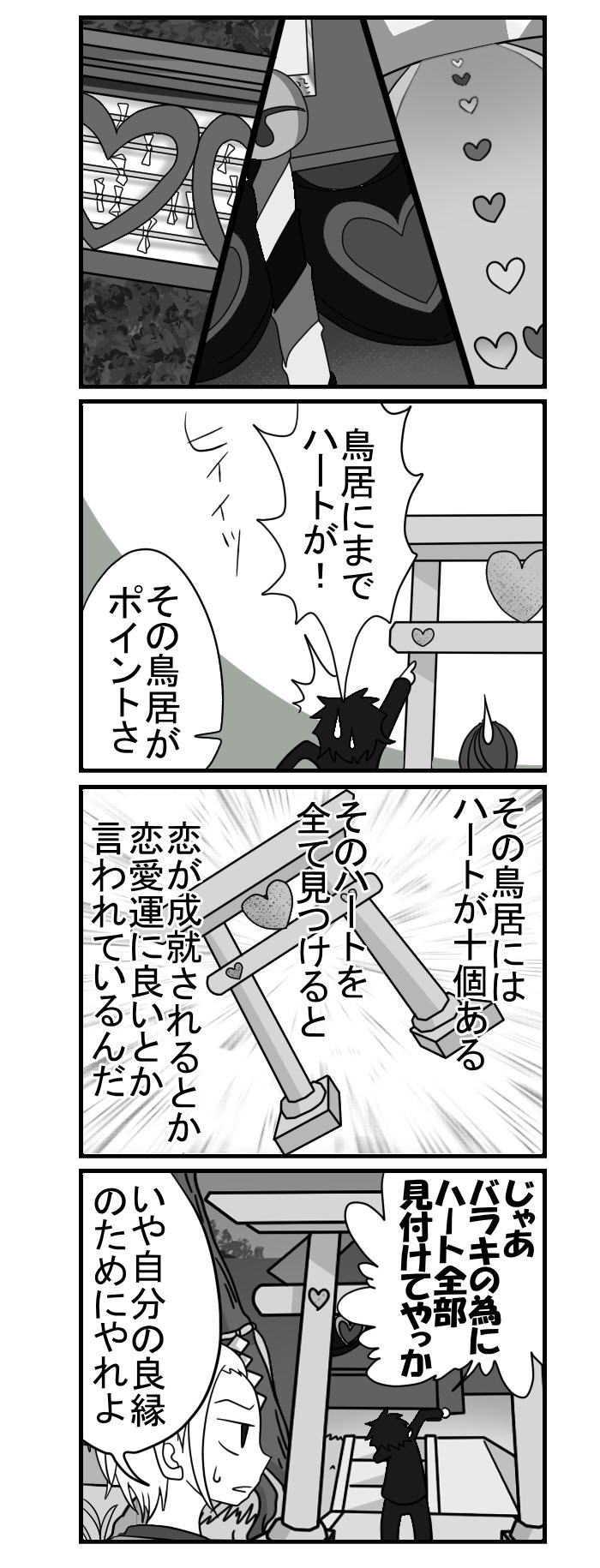 第七話「愛を探せ」編