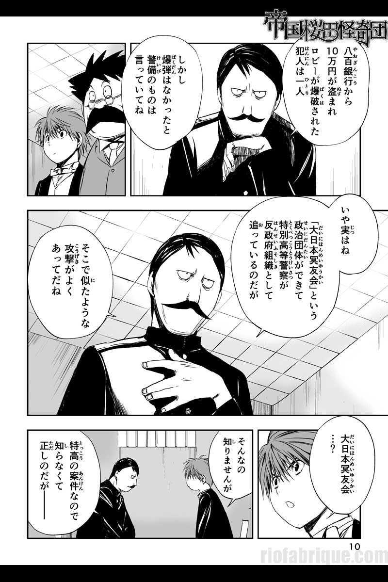 第7話 : 怪人20面相(2)