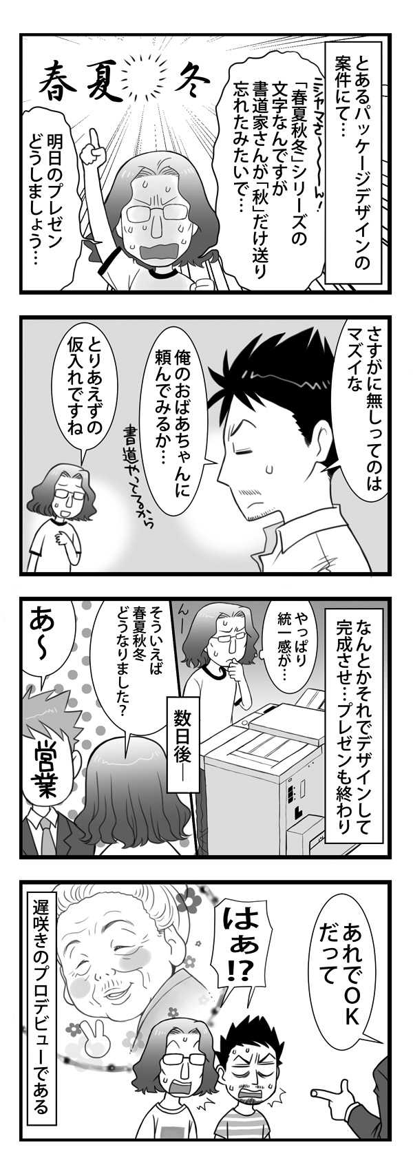 〜遅咲きデザイナー〜