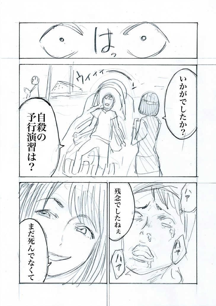 自殺ノススメ(32ページ版)