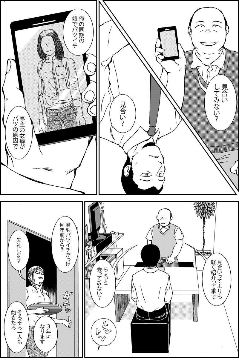 みんなの禁忌(三つ編み娘とヒゲ男・の続き)第21話