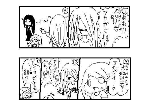 第58話 大賢者アサガオ
