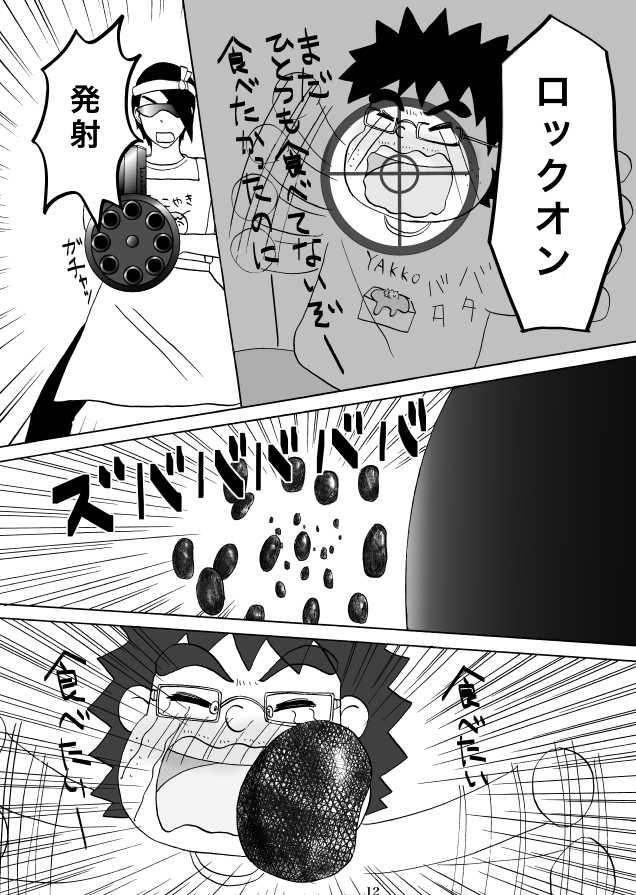 第2話 神さまと死神