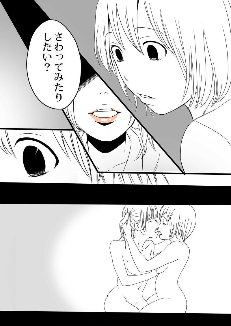 うみゆき 1話