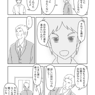 サラの絵<16>