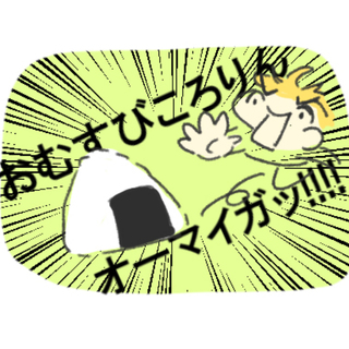 4コマ漫画「おむすびころりんオーマイガ!」
