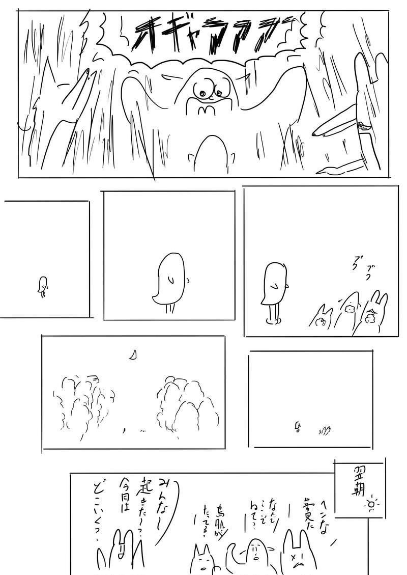 かがトマ SP トマンアウトドアワールド【前編】