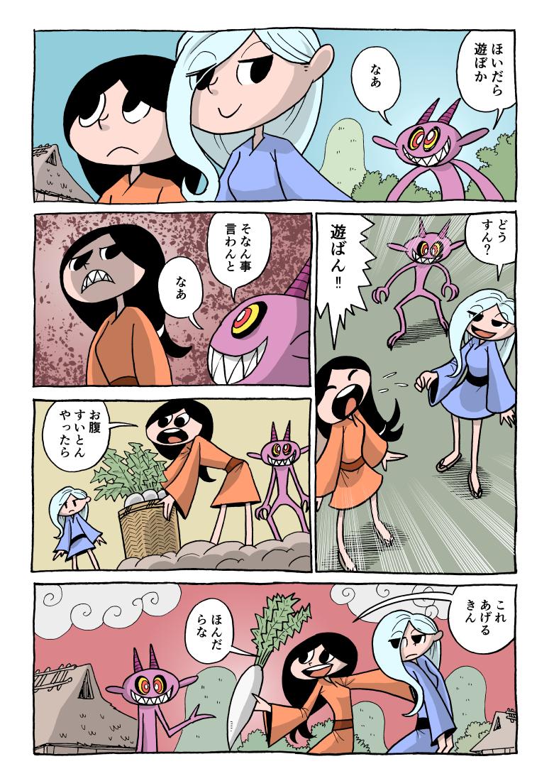 むかしむかしの瓜子アンド姫子