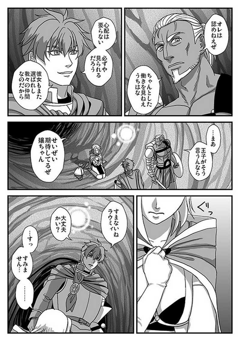 I.勇者の物語 第1章「征西」-2