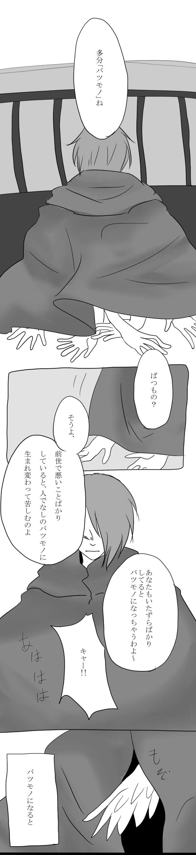 1、バツモノ