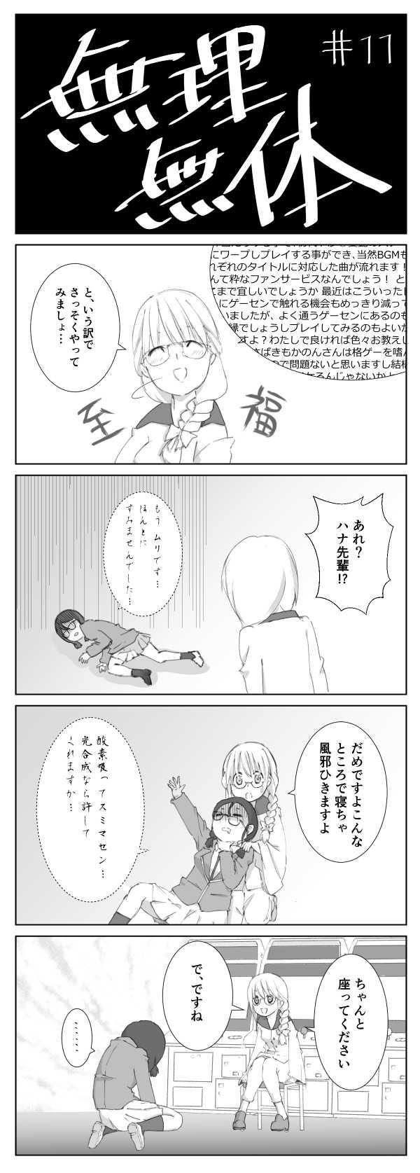 たゆたRom. 11本目「無理無体」