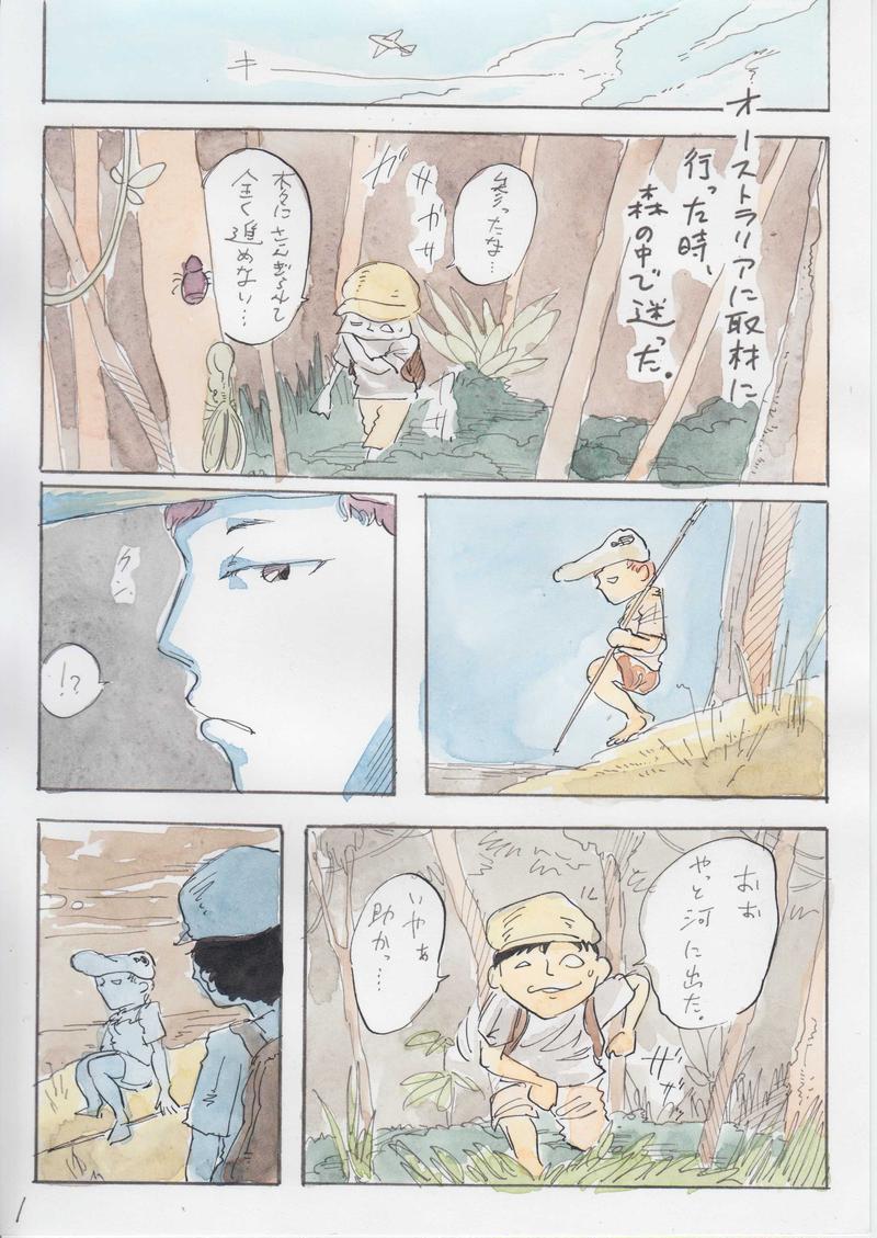 ワニ狩り族の少女