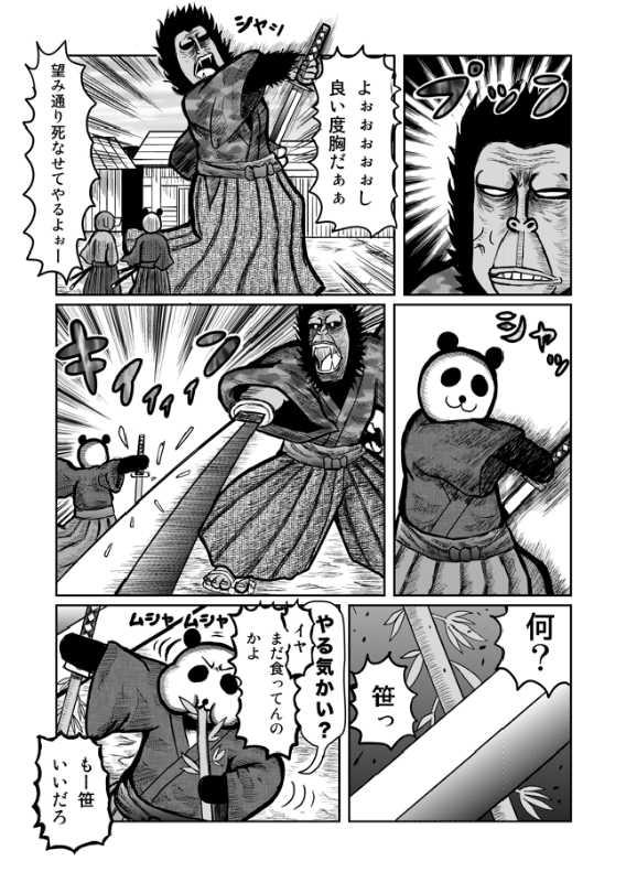 アニマル侍ワールド