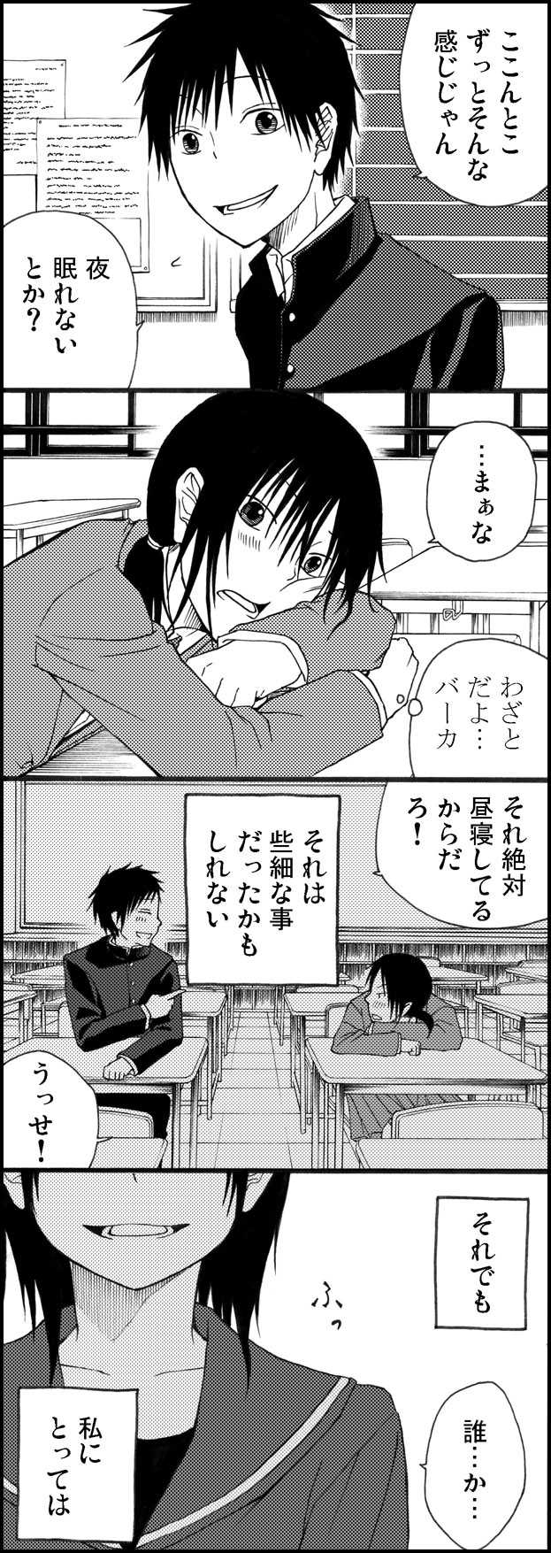 11.初恋の3