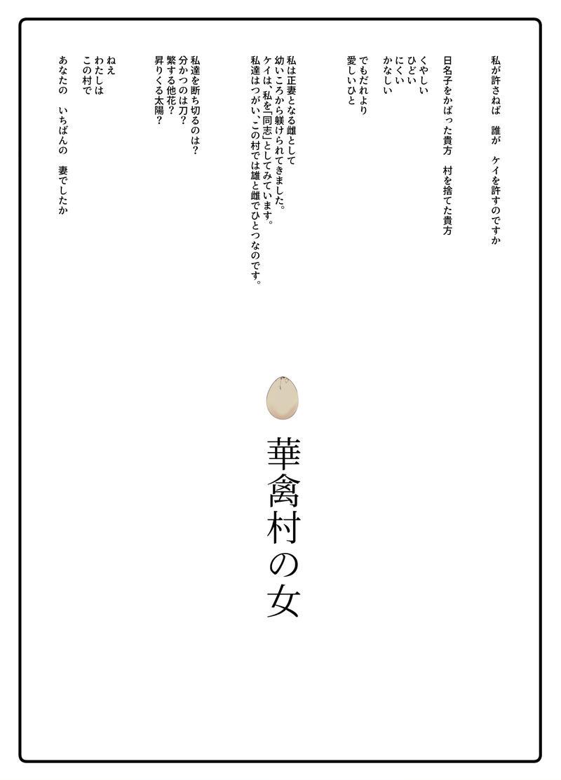 短編×設定資料集 紫惑