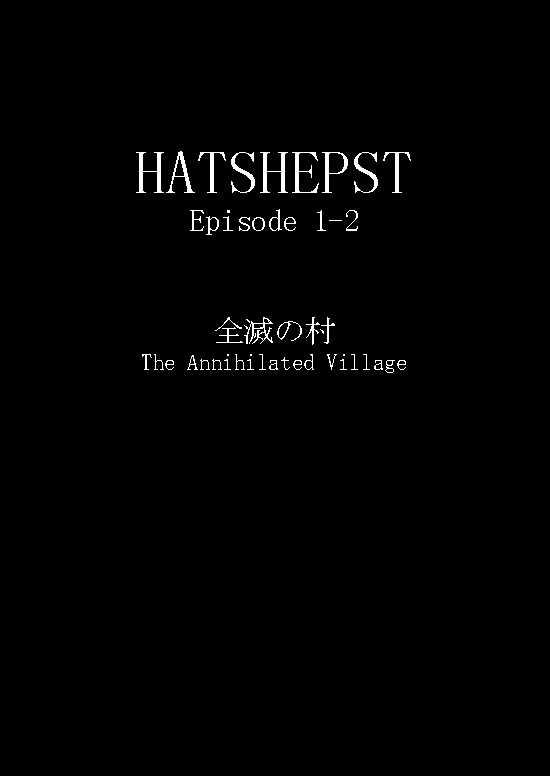 Episode 1-2 全滅の村
