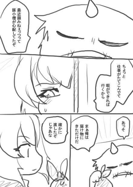 43話・らくがき漫画+昴先生とベビふき君